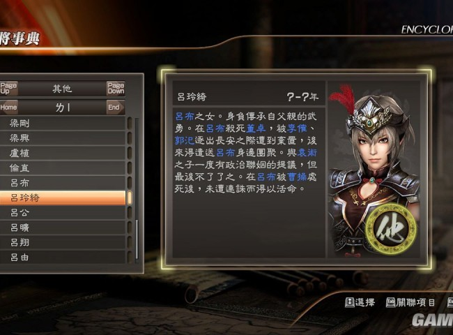 DYNASTY WARRIORS_3