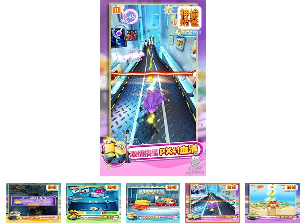 小黄人快跑(Despicable Me:Minion Rush)破解版